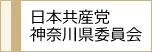 日本共産党神奈川県委員会