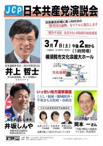 演説会チラシ0222