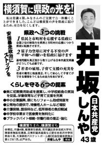 県会横須賀井坂