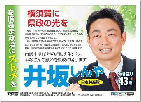 井坂パンフP1