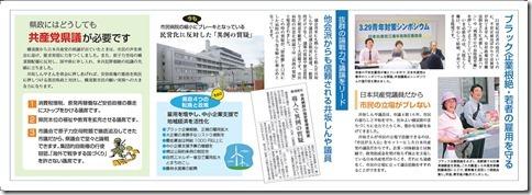 井坂パンフP4・5
