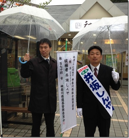 2015年いっせい地方選挙雨の朝宣伝4月7日