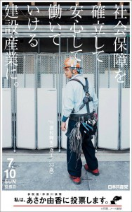 あさかポスター2ーIMG_2249