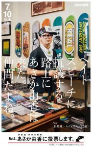 あさかポスター6ーIMG_2244