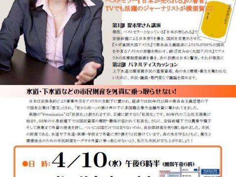 堤未果さんの講演会