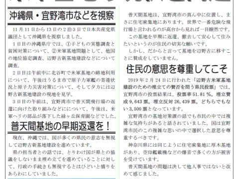 「JUMP井坂しんや」2期目第7号を発行しました
