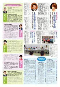 県議会報告2020年8月号(裏).jpg
