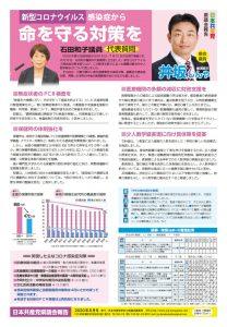 県議会報告2020年8月号(表).jpg