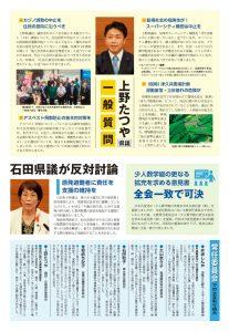 県議会報告2020年11・12月号(裏).jpg
