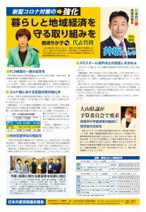 県議会報告2020年11・12月号(表).jpg