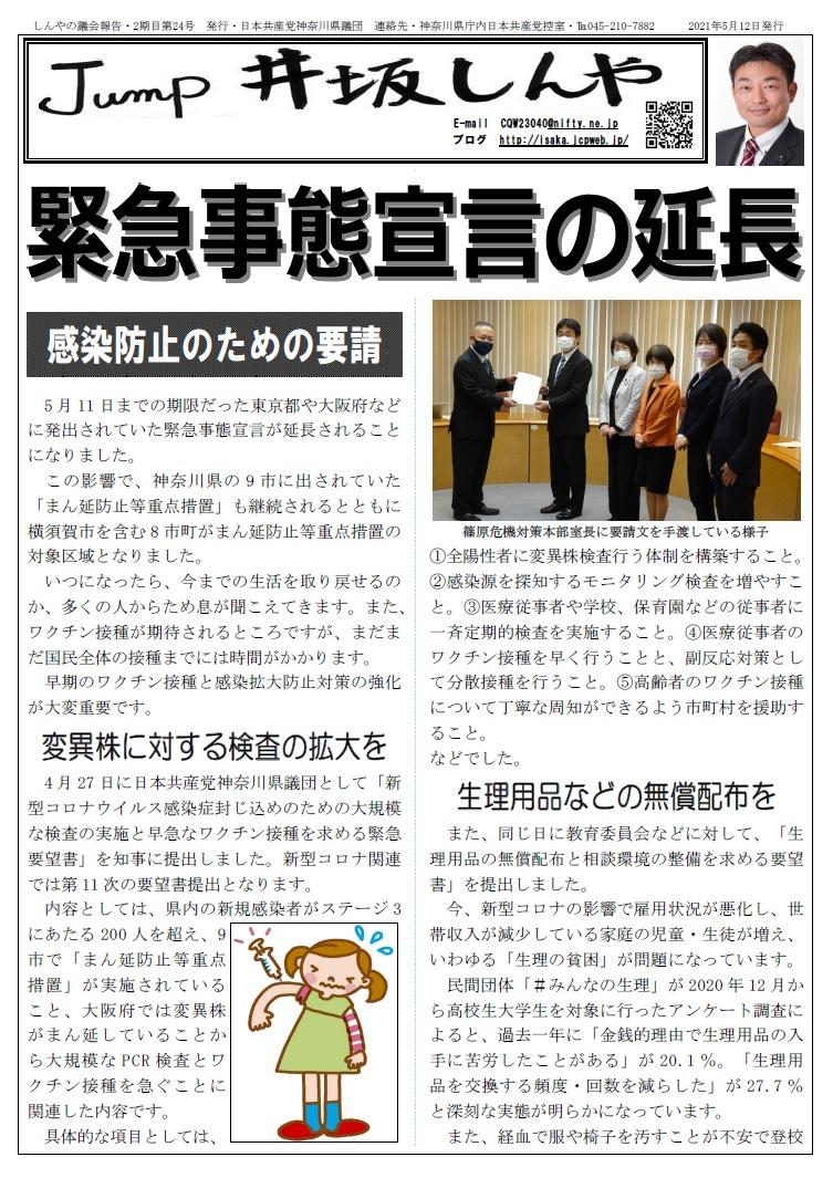 JUMP井坂しんや24号(表).jpg