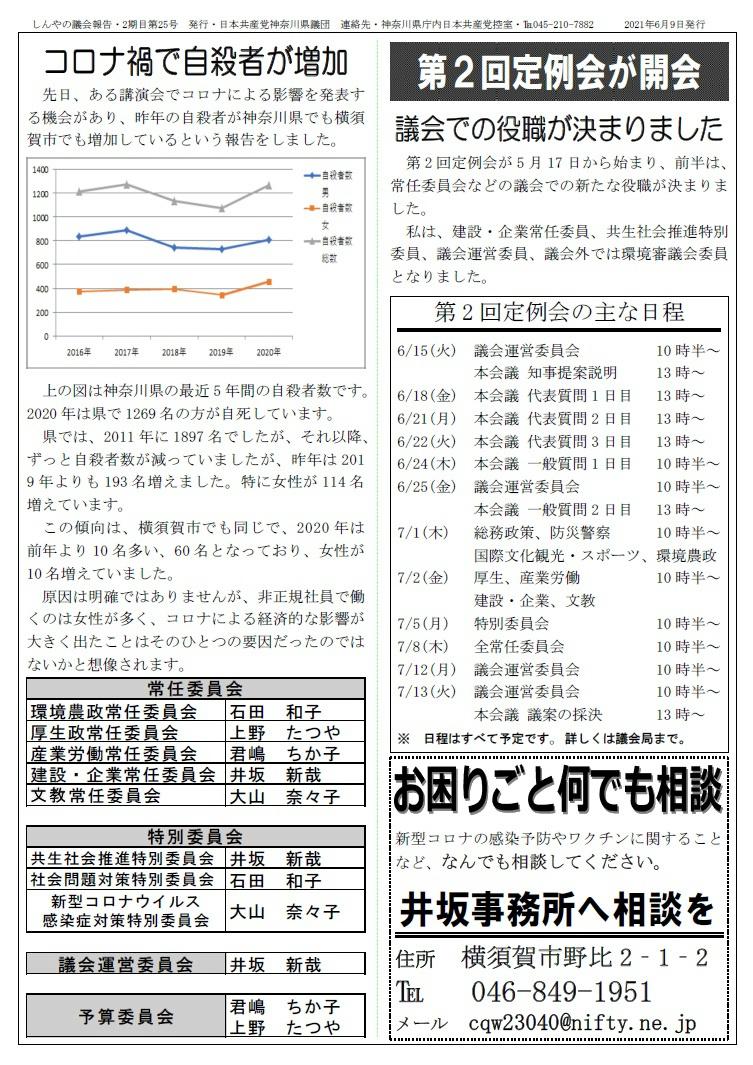 JUMP井坂しんや25号(裏).jpg